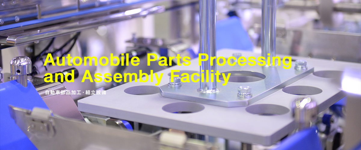 Automobile Parts Processing and Assembly Facility 自動車部品加工・組立設備