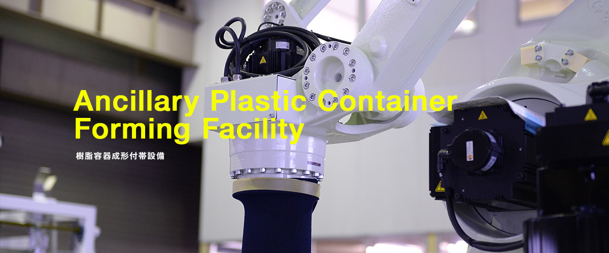 Ancillary Plastic Container Forming Facility 樹脂容器成形付帯設備